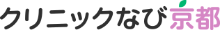 クリニックナビ京都